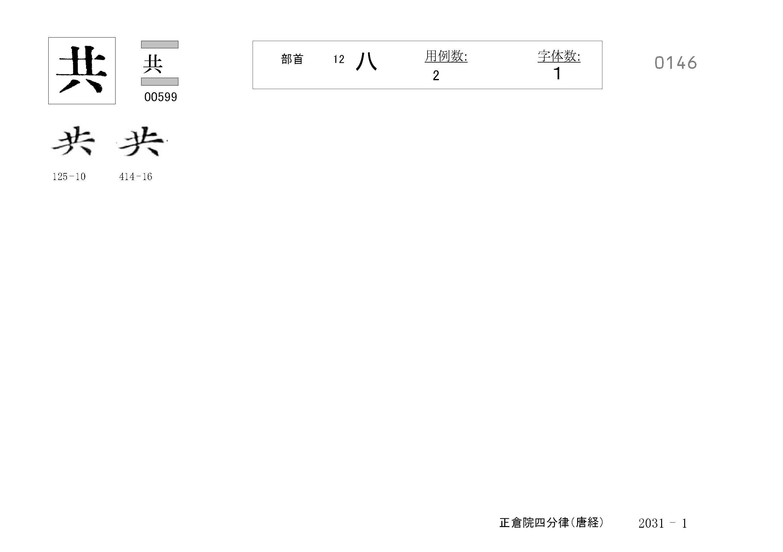 78_四分律卷第二十(正倉院唐經)/cards/0146.jpg