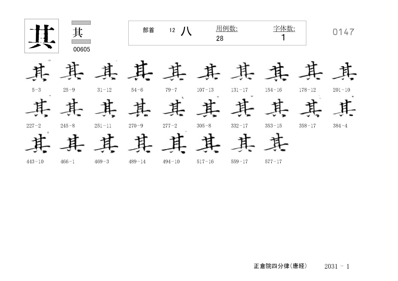 78_四分律卷第二十(正倉院唐經)/cards/0147.jpg