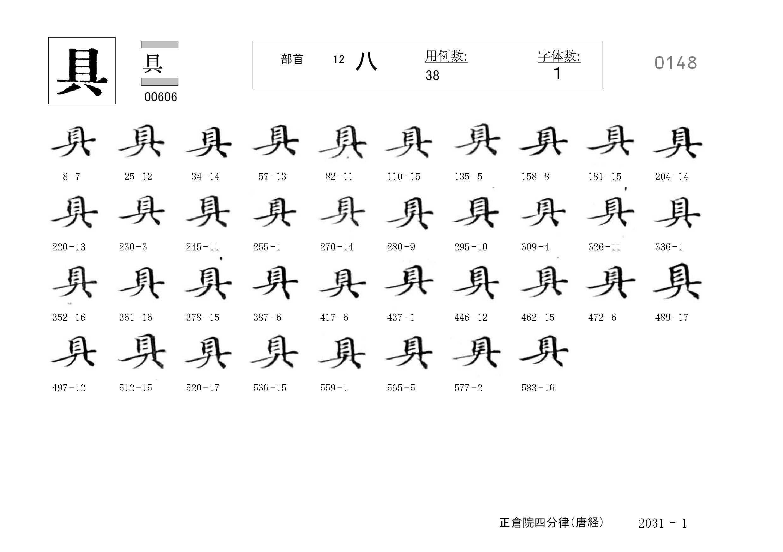 78_四分律卷第二十(正倉院唐經)/cards/0148.jpg