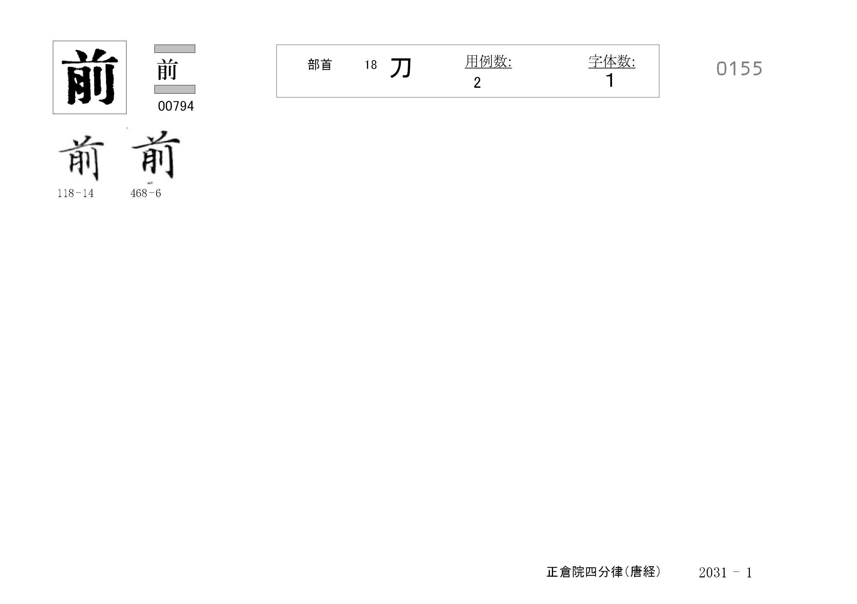 78_四分律卷第二十(正倉院唐經)/cards/0155.jpg