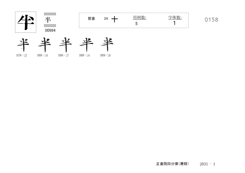 78_四分律卷第二十(正倉院唐經)/cards/0158.jpg