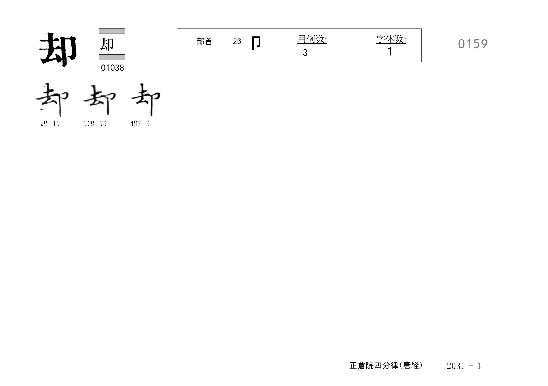 78_四分律卷第二十(正倉院唐經)/cards/0159.jpg