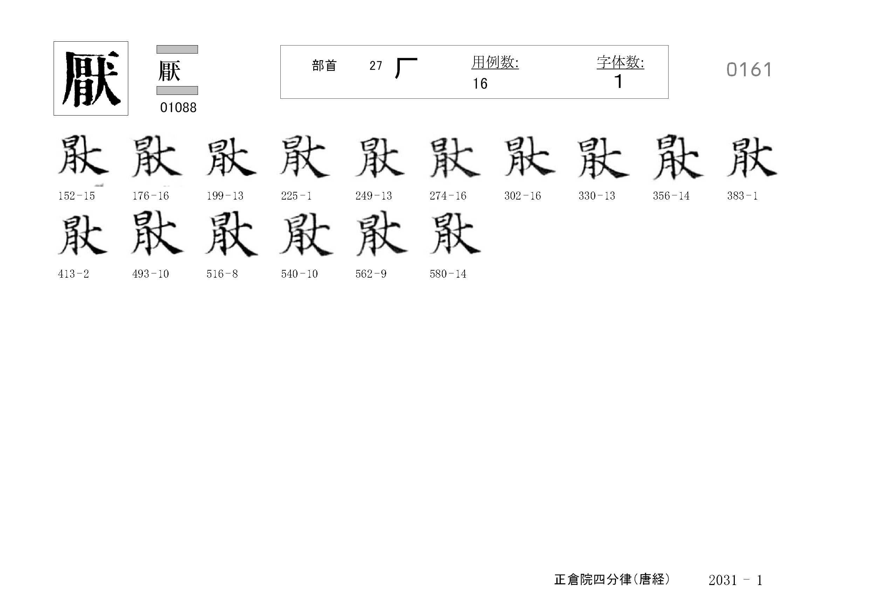 78_四分律卷第二十(正倉院唐經)/cards/0161.jpg