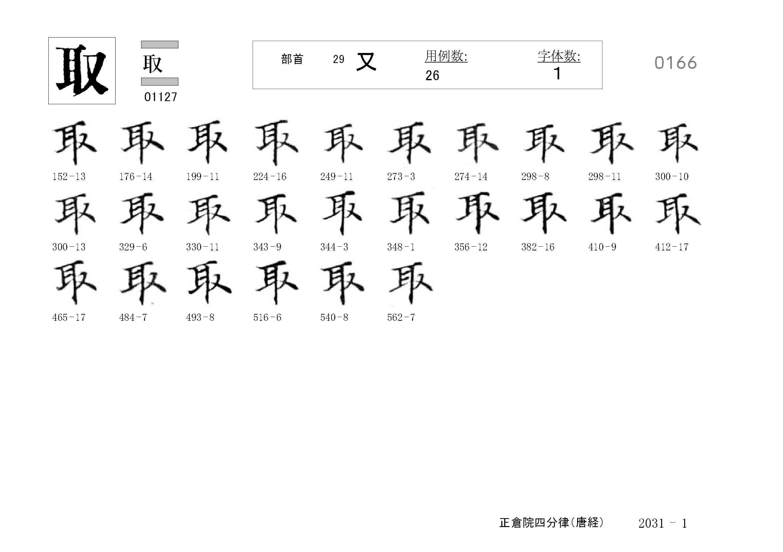 78_四分律卷第二十(正倉院唐經)/cards/0166.jpg