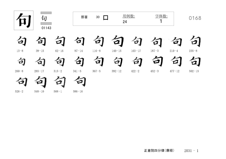 78_四分律卷第二十(正倉院唐經)/cards/0168.jpg