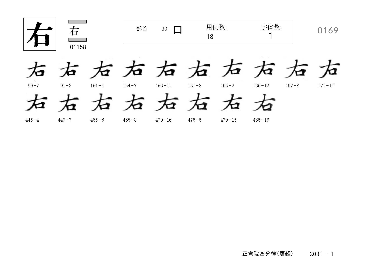 78_四分律卷第二十(正倉院唐經)/cards/0169.jpg