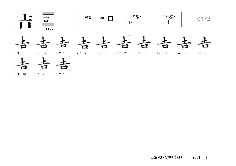 78_四分律卷第二十(正倉院唐經)/cards/0172.jpg