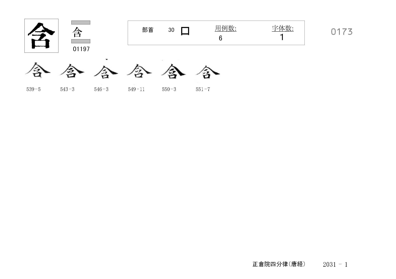 78_四分律卷第二十(正倉院唐經)/cards/0173.jpg