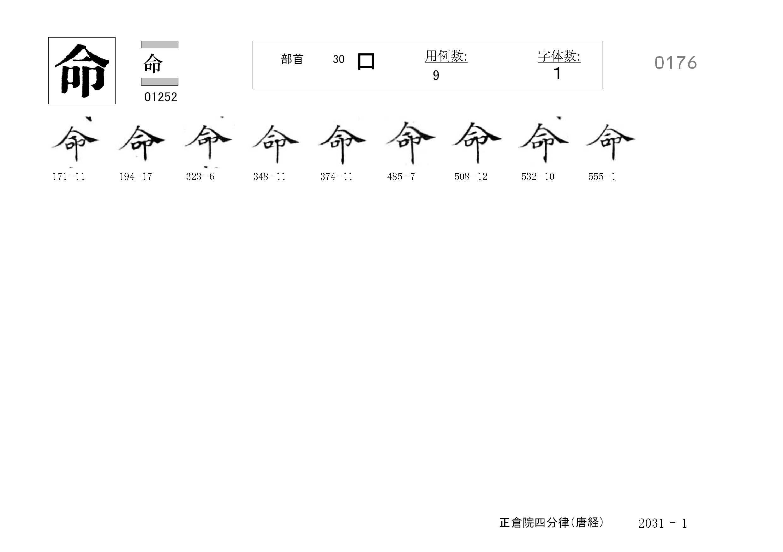 78_四分律卷第二十(正倉院唐經)/cards/0176.jpg