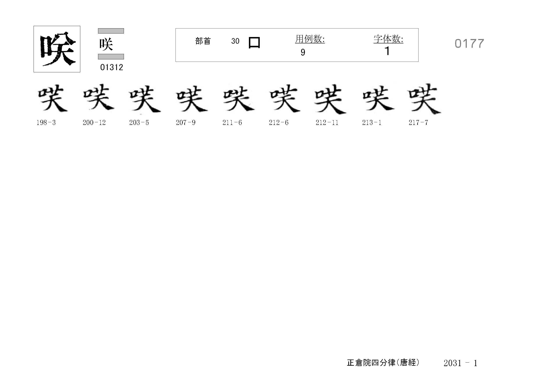 78_四分律卷第二十(正倉院唐經)/cards/0177.jpg