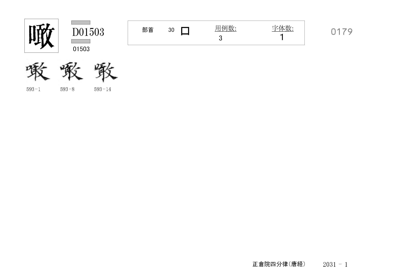 78_四分律卷第二十(正倉院唐經)/cards/0179.jpg