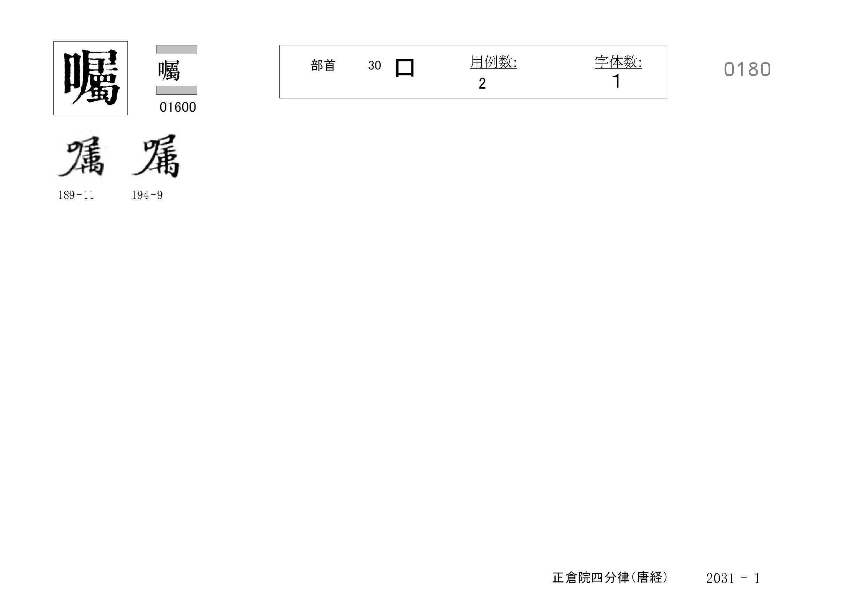 78_四分律卷第二十(正倉院唐經)/cards/0180.jpg
