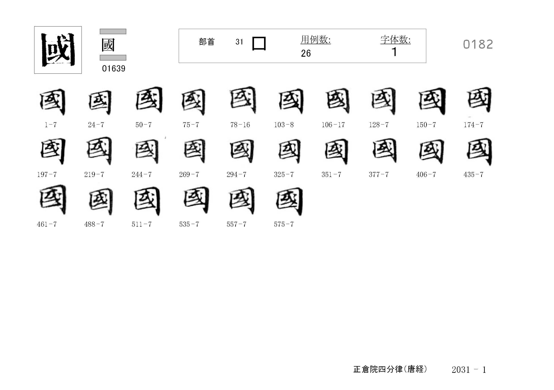 78_四分律卷第二十(正倉院唐經)/cards/0182.jpg