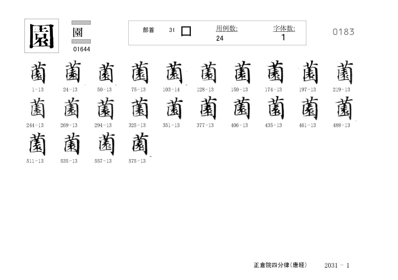 78_四分律卷第二十(正倉院唐經)/cards/0183.jpg