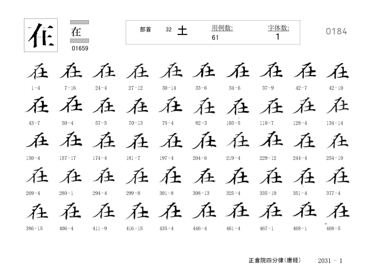 78_四分律卷第二十(正倉院唐經)/cards/0184.jpg