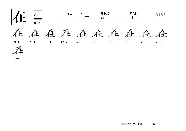 78_四分律卷第二十(正倉院唐經)/cards/0185.jpg