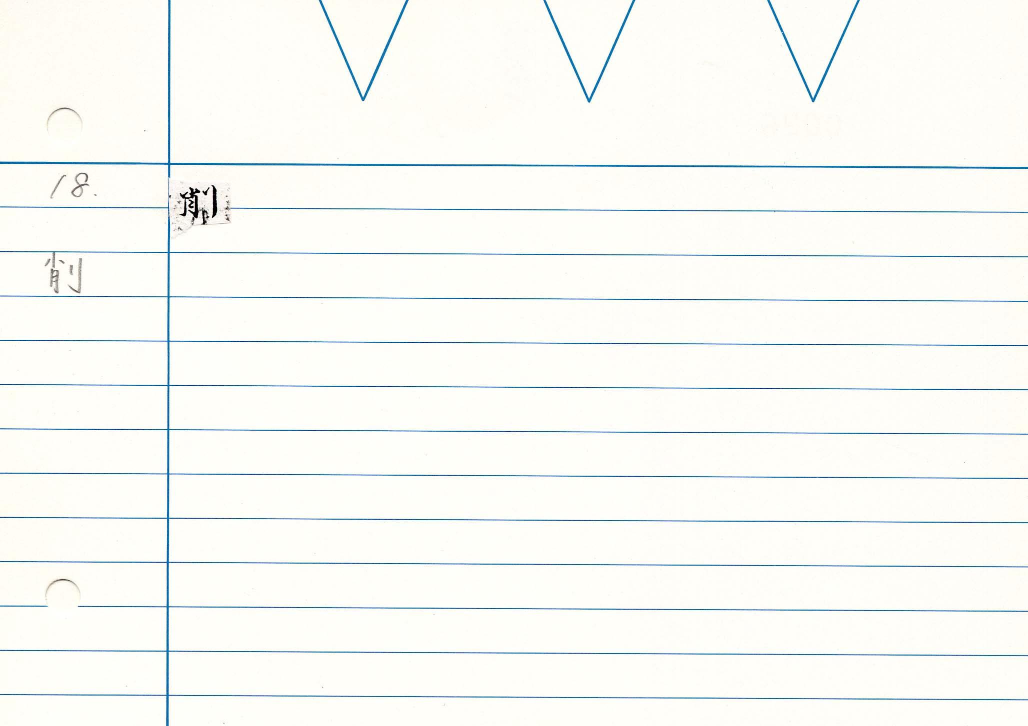 39_卷二(兼方本)/cards/0026.jpg