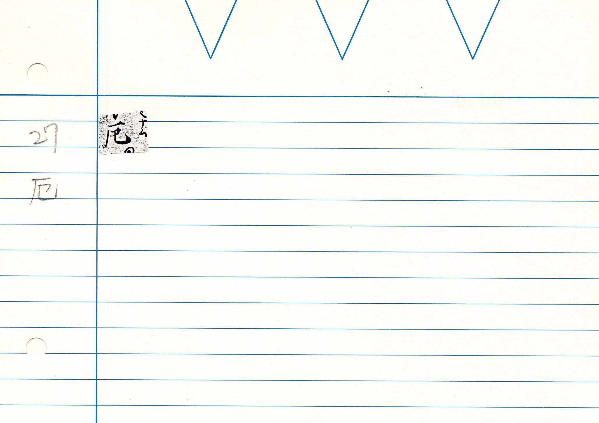 39_卷二(兼方本)/cards/0030.jpg