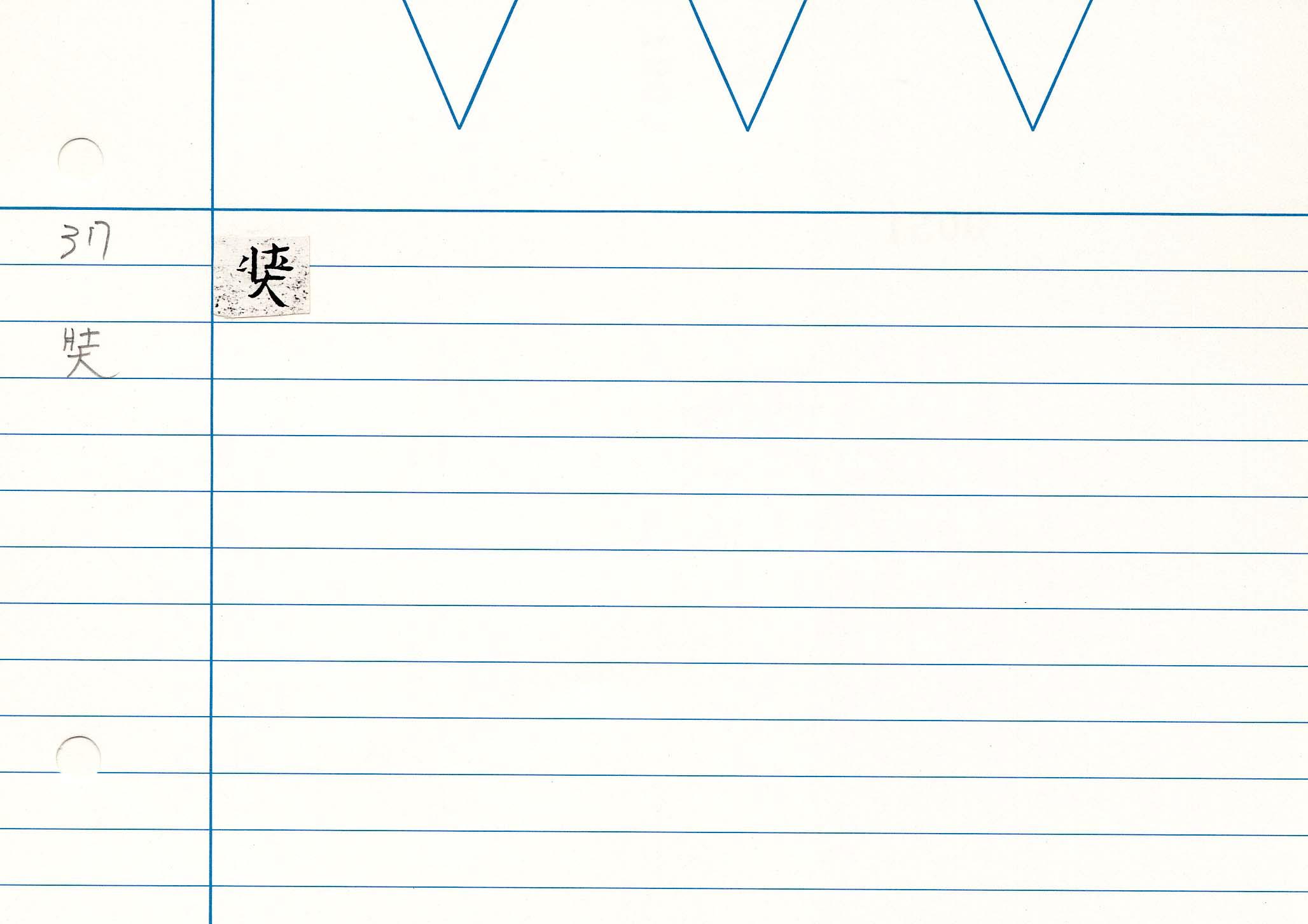 39_卷二(兼方本)/cards/0051.jpg