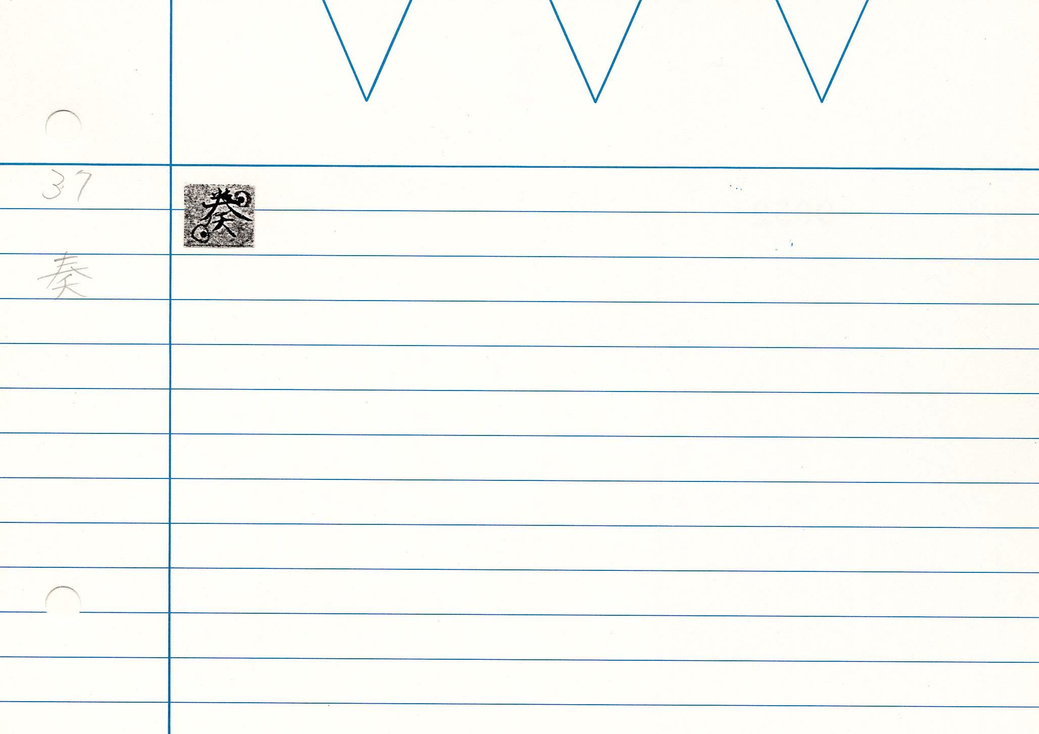 39_卷二(兼方本)/cards/0052.jpg