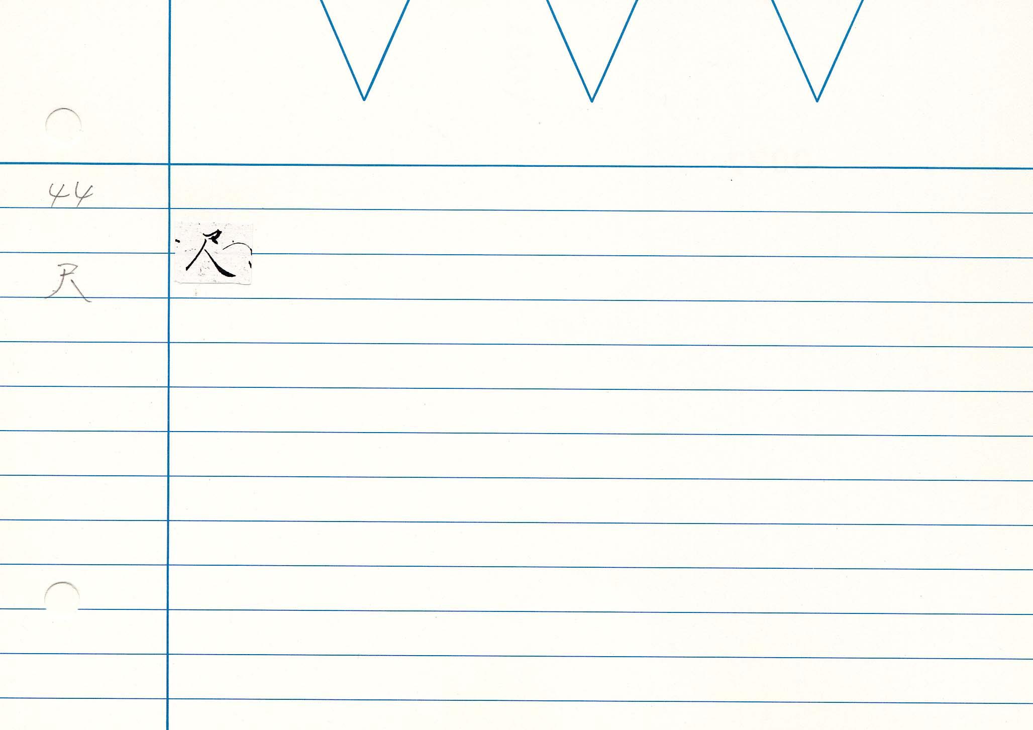 39_卷二(兼方本)/cards/0077.jpg