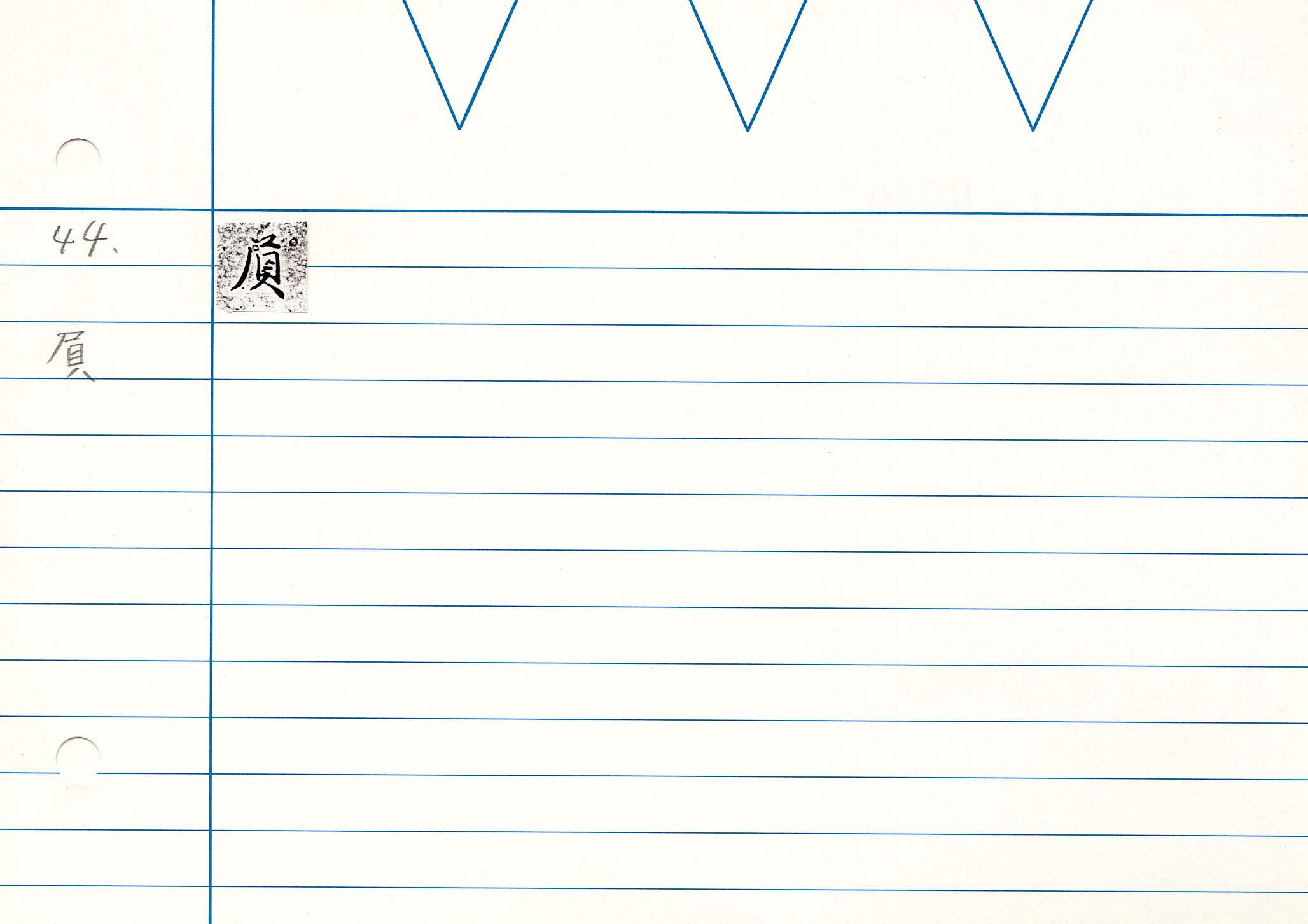 39_卷二(兼方本)/cards/0080.jpg