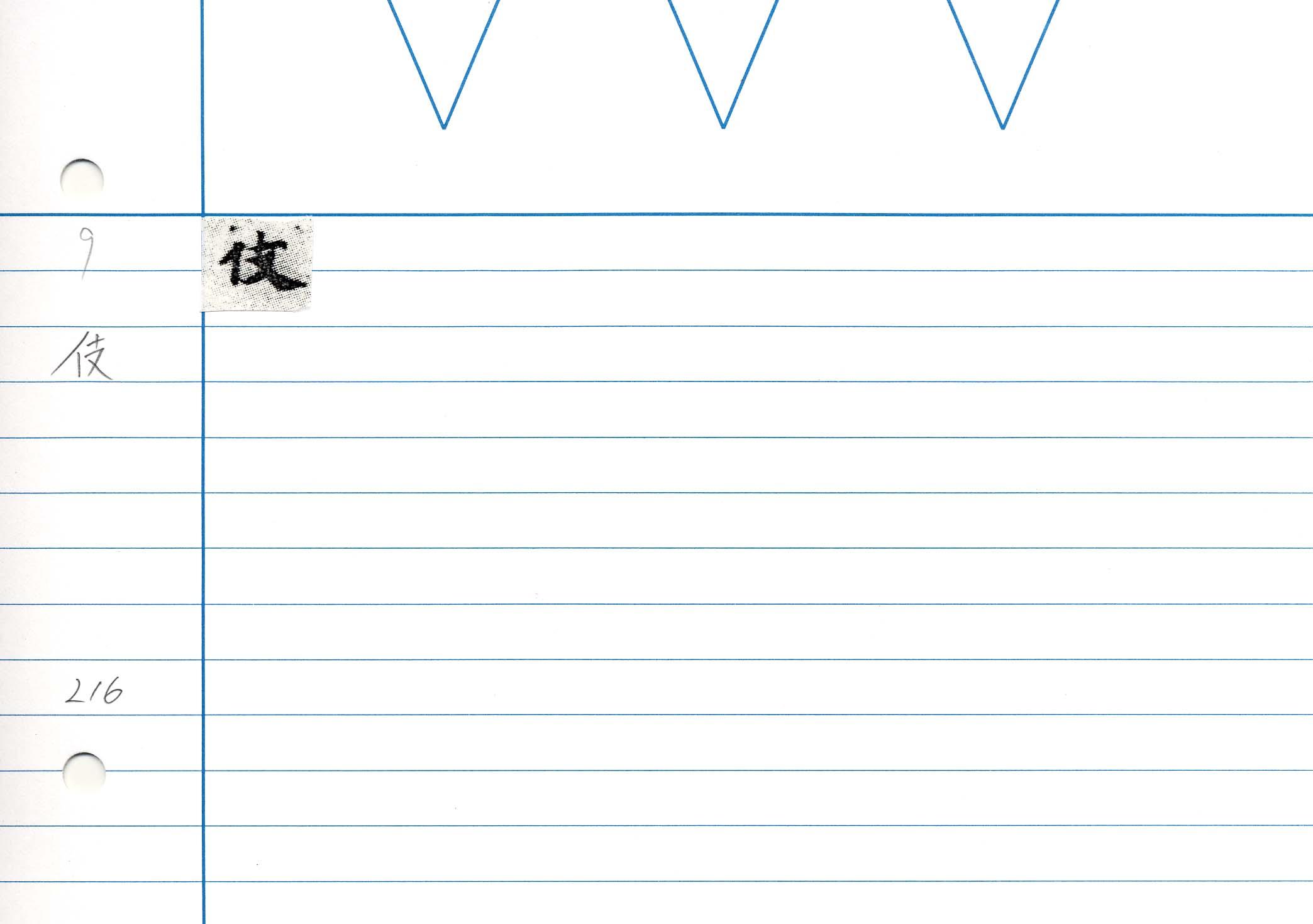 12_妙法蓮華經卷六(P.2195)/cards/0004.jpg