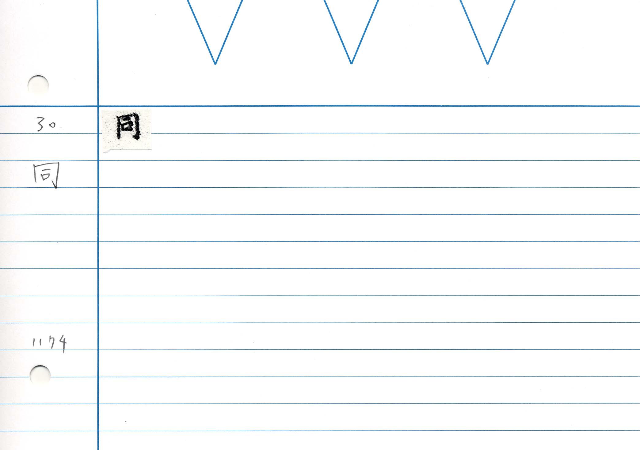 12_妙法蓮華經卷六(P.2195)/cards/0023.jpg