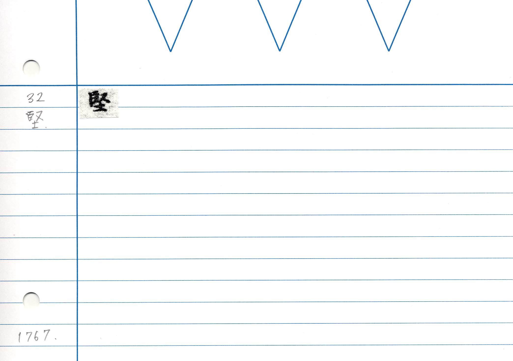 12_妙法蓮華經卷六(P.2195)/cards/0035.jpg
