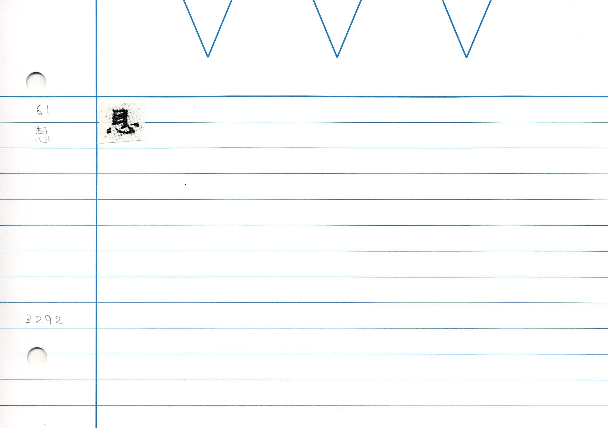 12_妙法蓮華經卷六(P.2195)/cards/0063.jpg