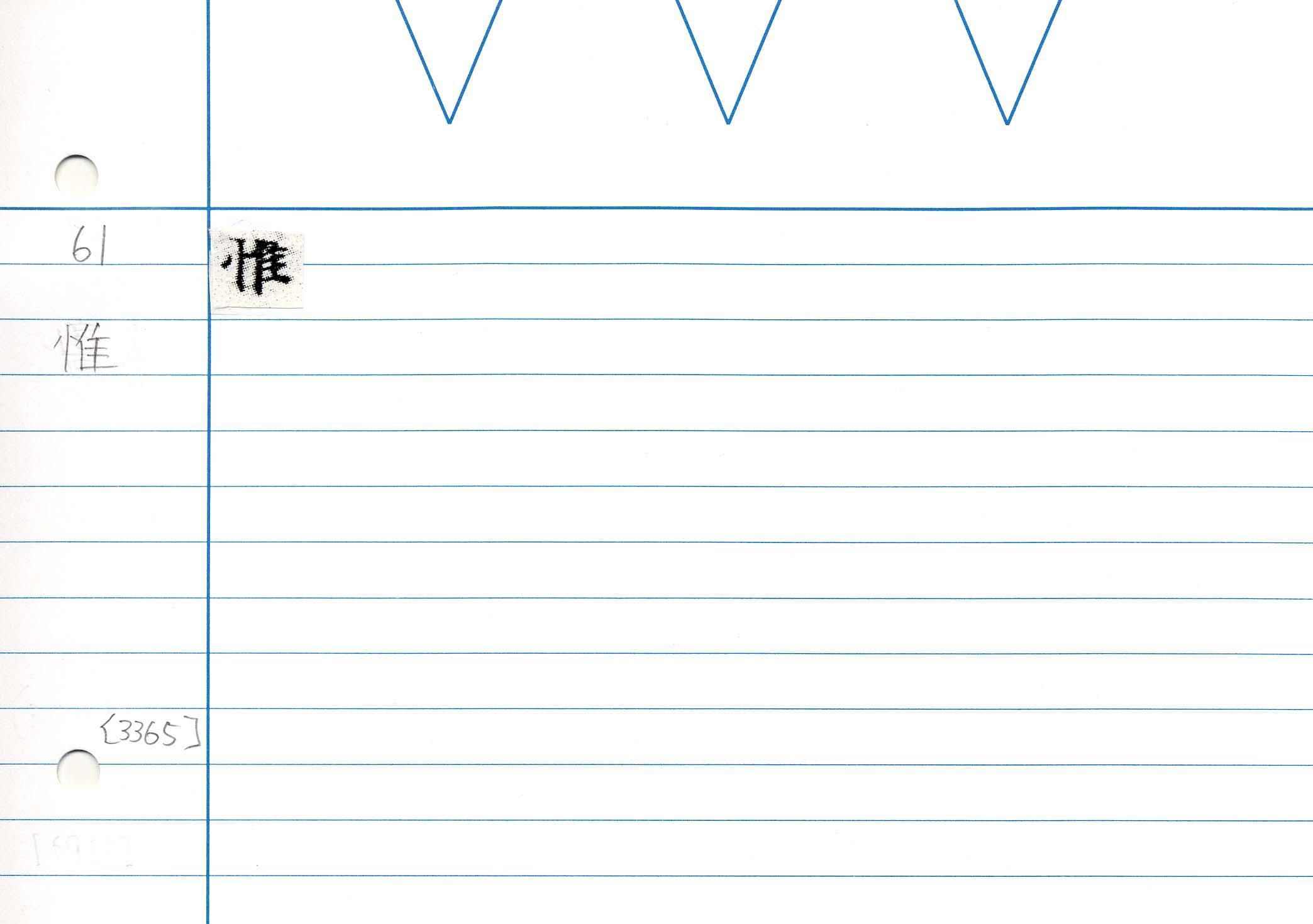 12_妙法蓮華經卷六(P.2195)/cards/0065.jpg