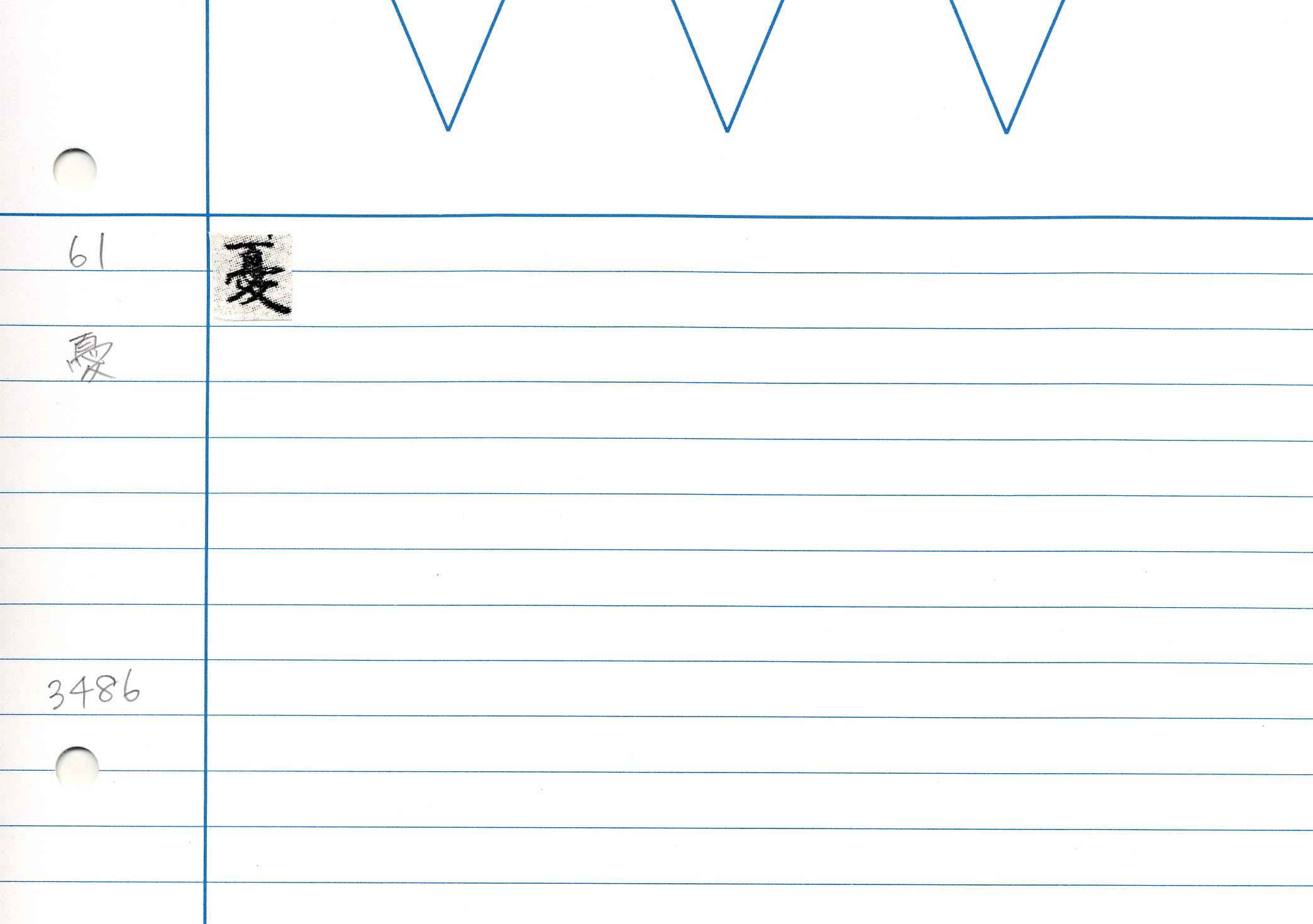 12_妙法蓮華經卷六(P.2195)/cards/0074.jpg