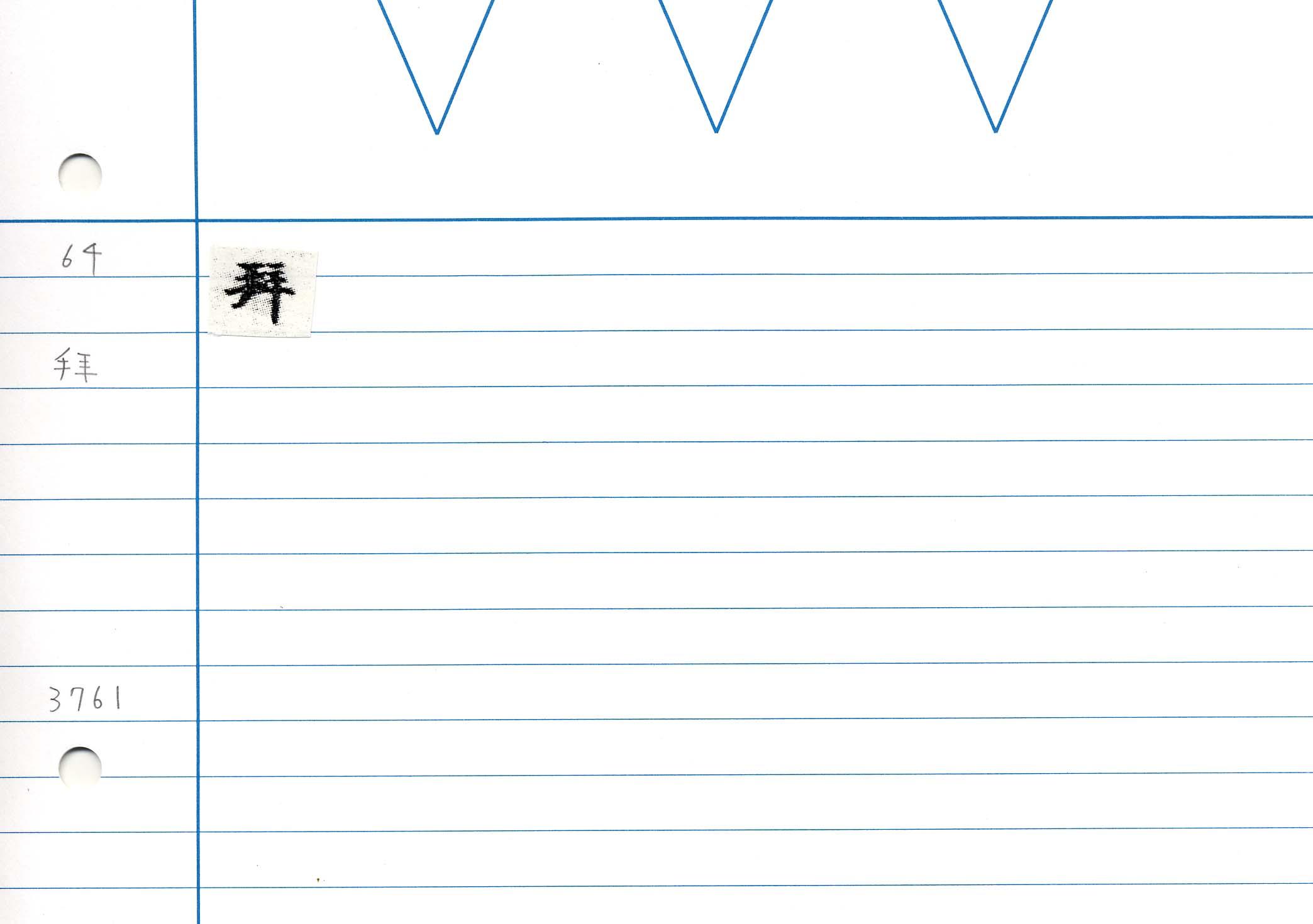 12_妙法蓮華經卷六(P.2195)/cards/0078.jpg