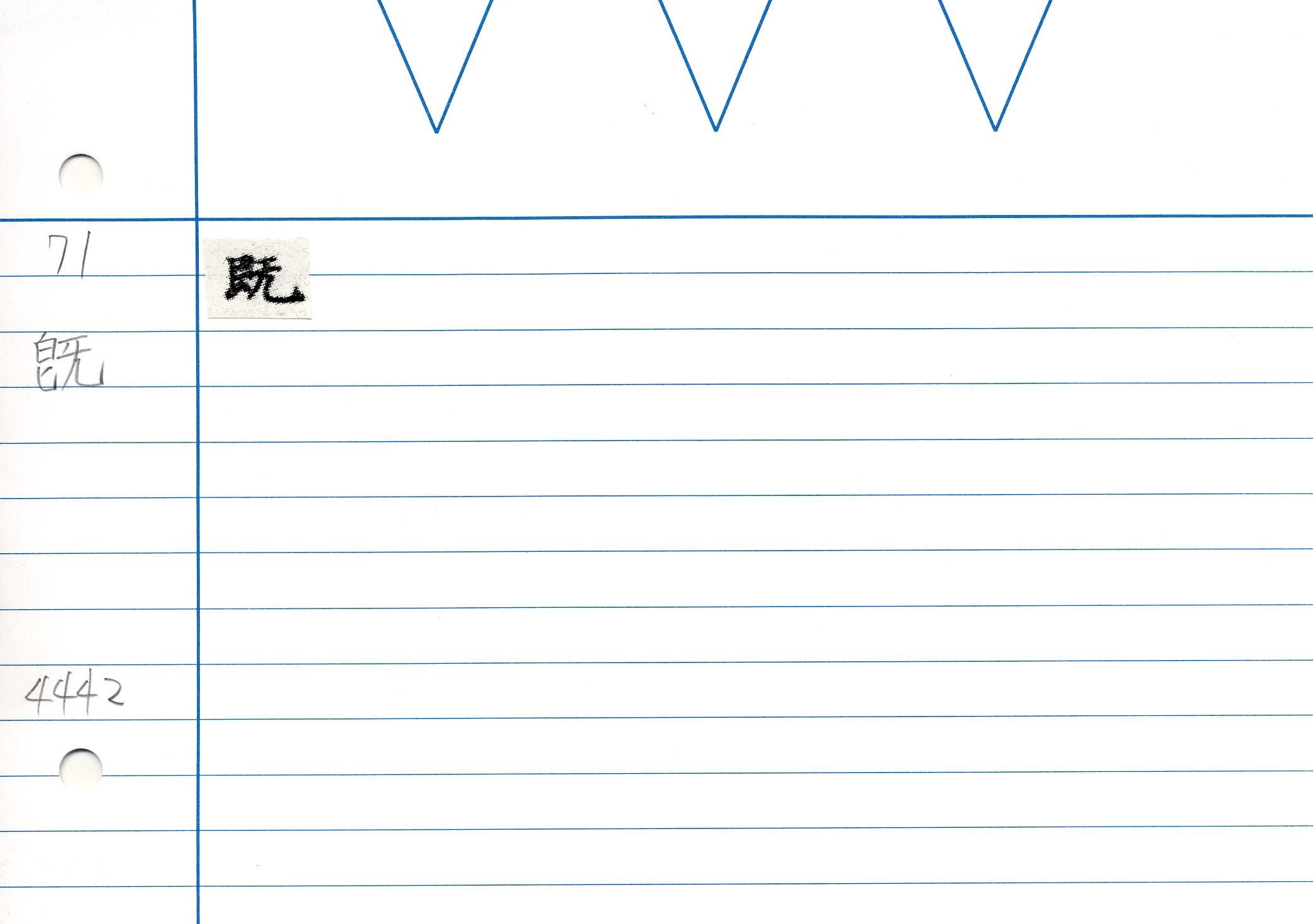 12_妙法蓮華經卷六(P.2195)/cards/0087.jpg