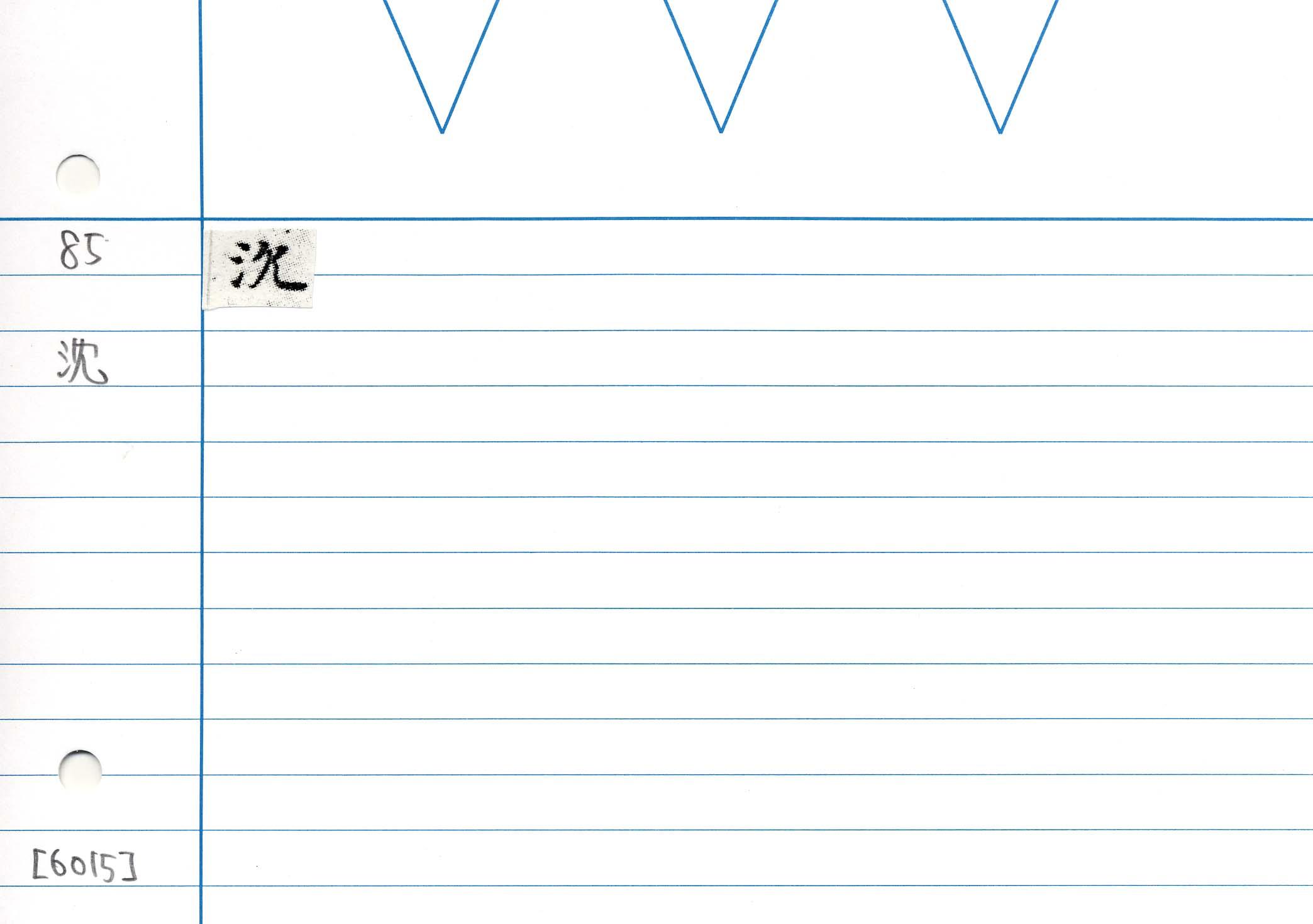 12_妙法蓮華經卷六(P.2195)/cards/0103.jpg