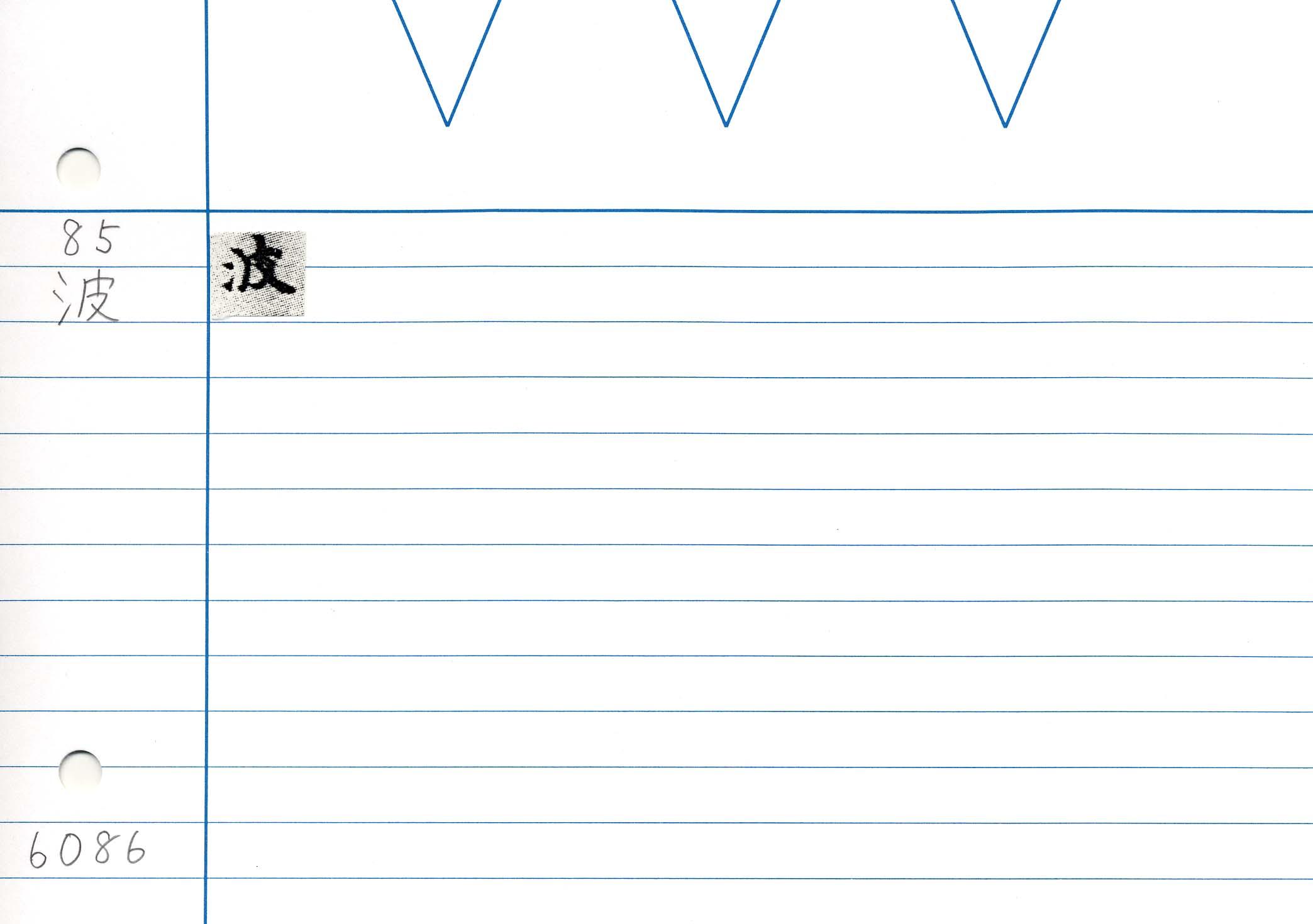 12_妙法蓮華經卷六(P.2195)/cards/0104.jpg