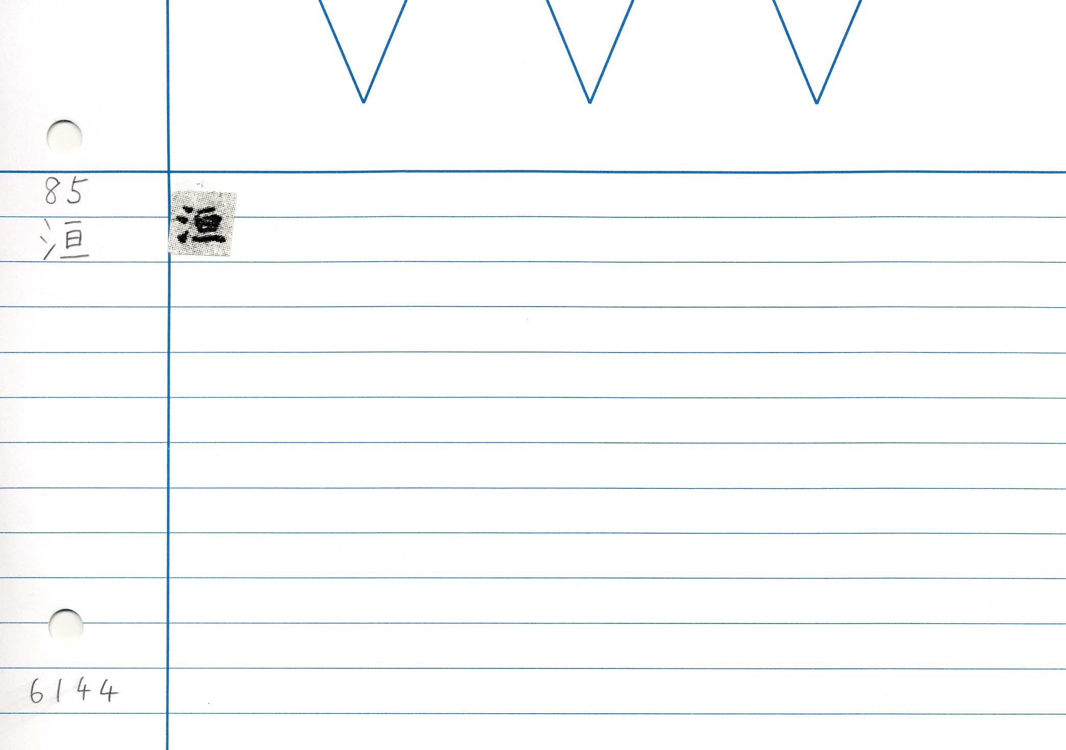 12_妙法蓮華經卷六(P.2195)/cards/0105.jpg
