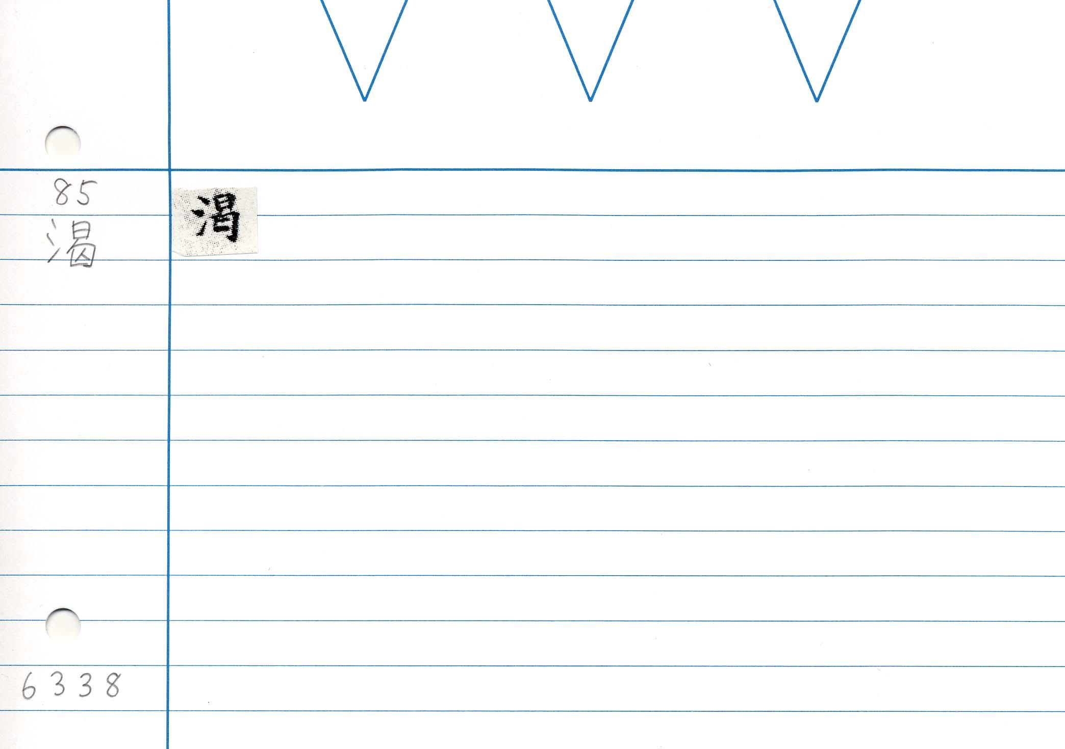 12_妙法蓮華經卷六(P.2195)/cards/0109.jpg