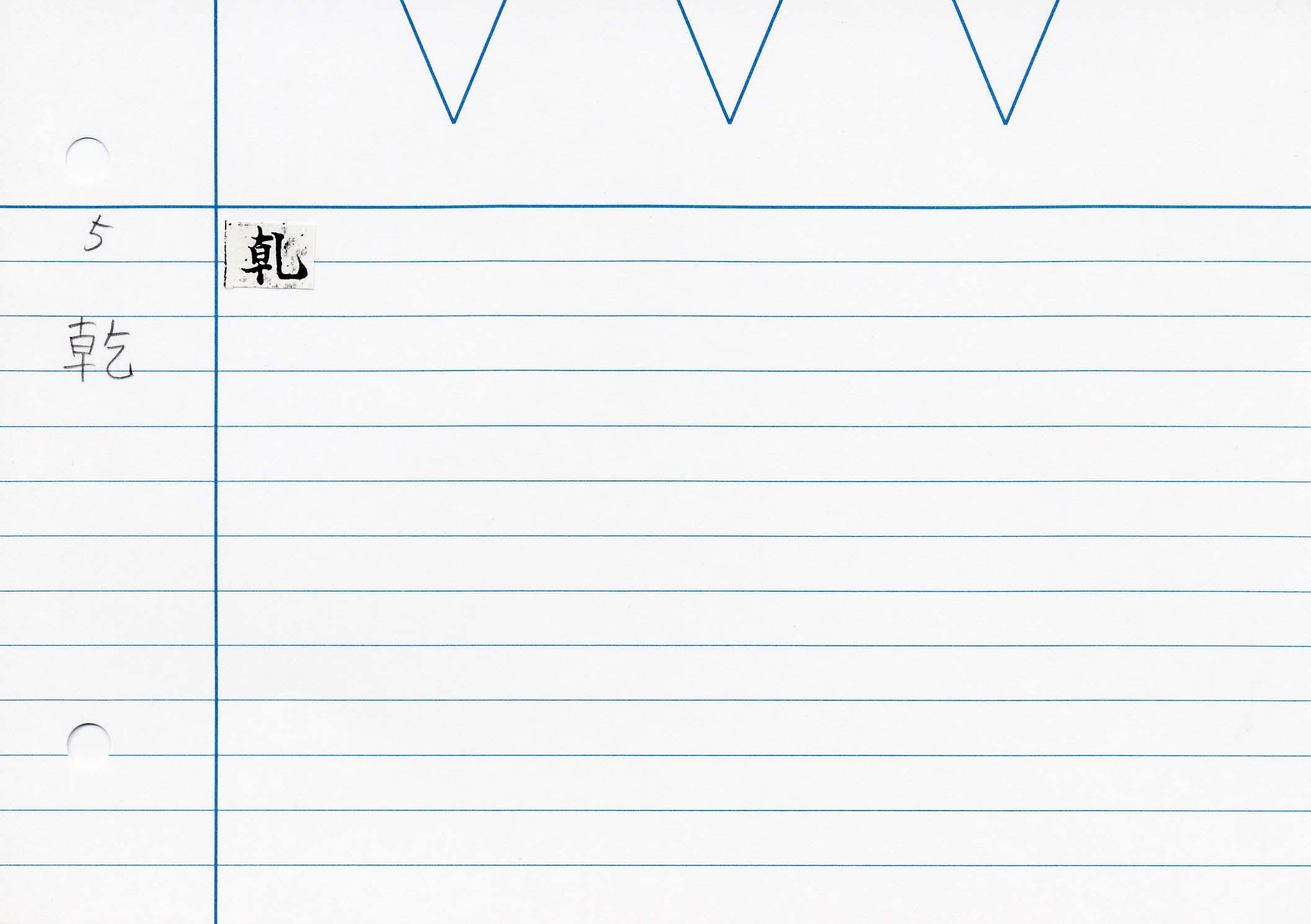 61_最上秘密那拏天經(東禪寺版日本寫本)/cards/0002.jpg