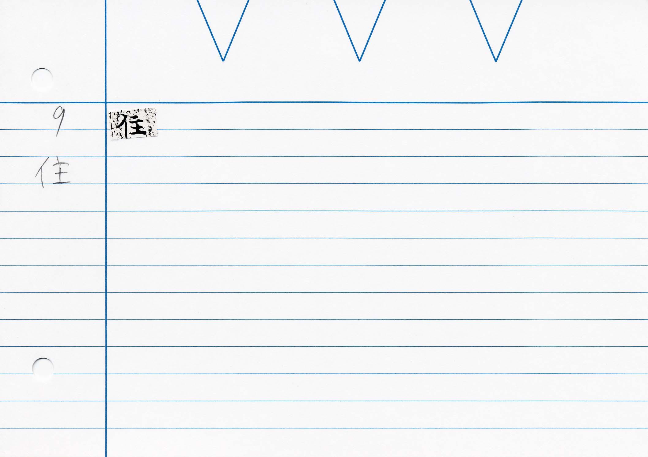 61_最上秘密那拏天經(東禪寺版日本寫本)/cards/0004.jpg