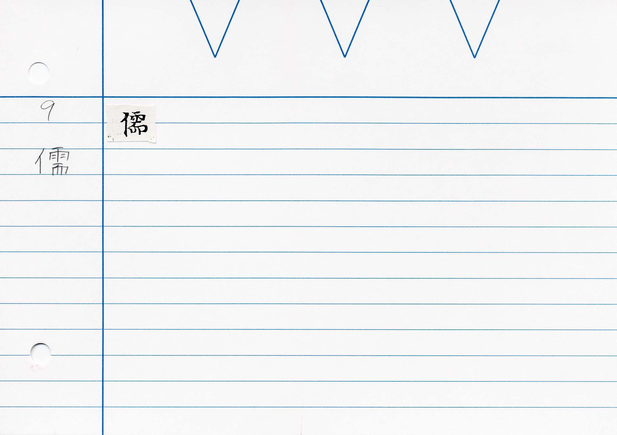 61_最上秘密那拏天經(東禪寺版日本寫本)/cards/0007.jpg