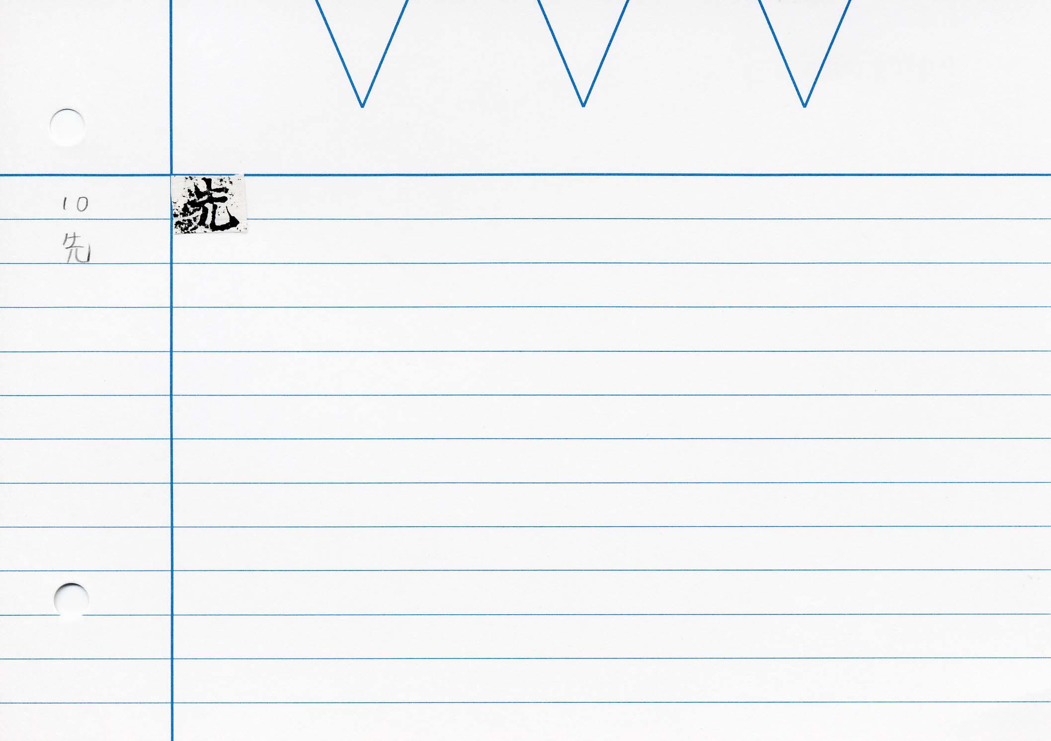 61_最上秘密那拏天經(東禪寺版日本寫本)/cards/0009.jpg