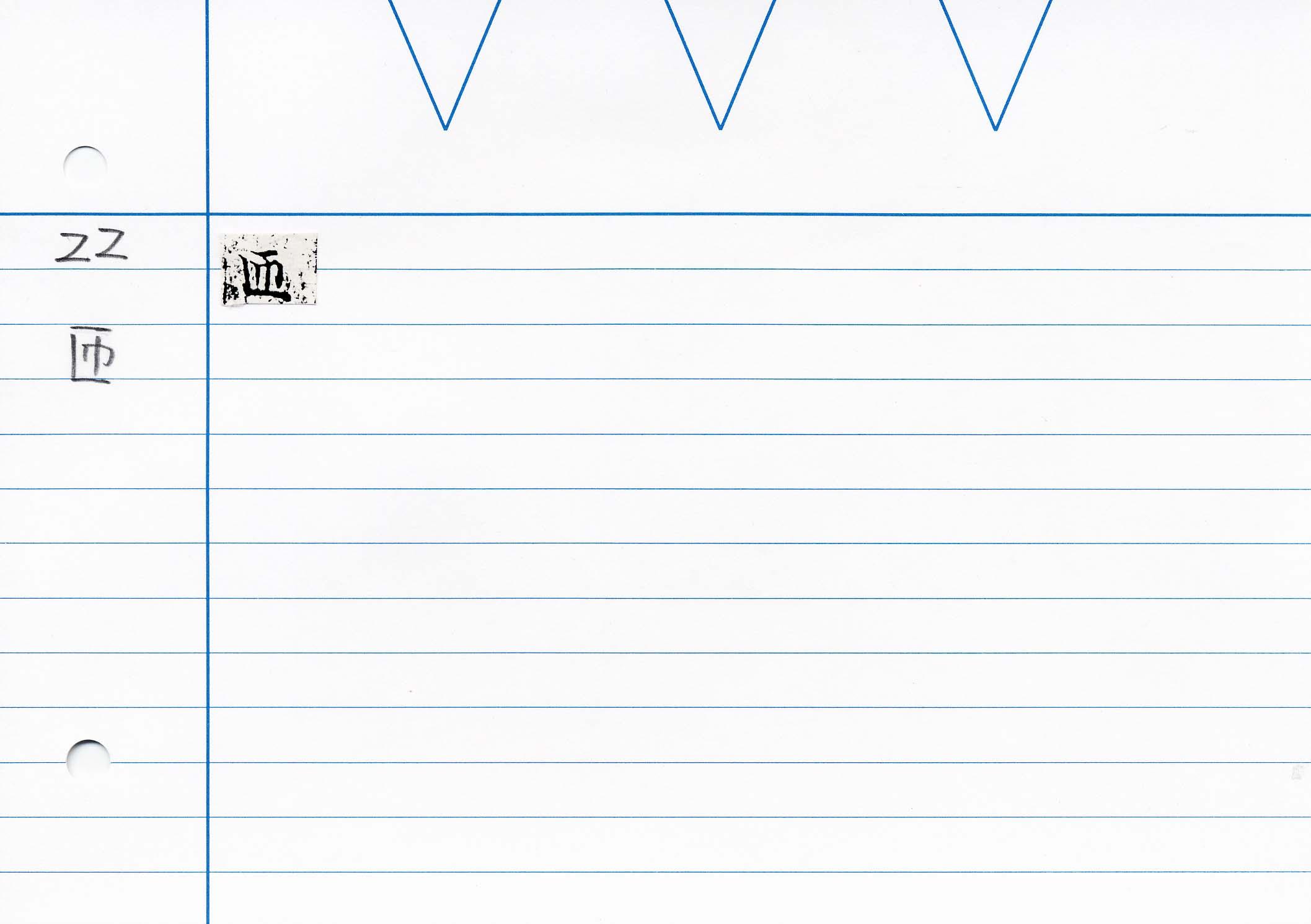 61_最上秘密那拏天經(東禪寺版日本寫本)/cards/0017.jpg