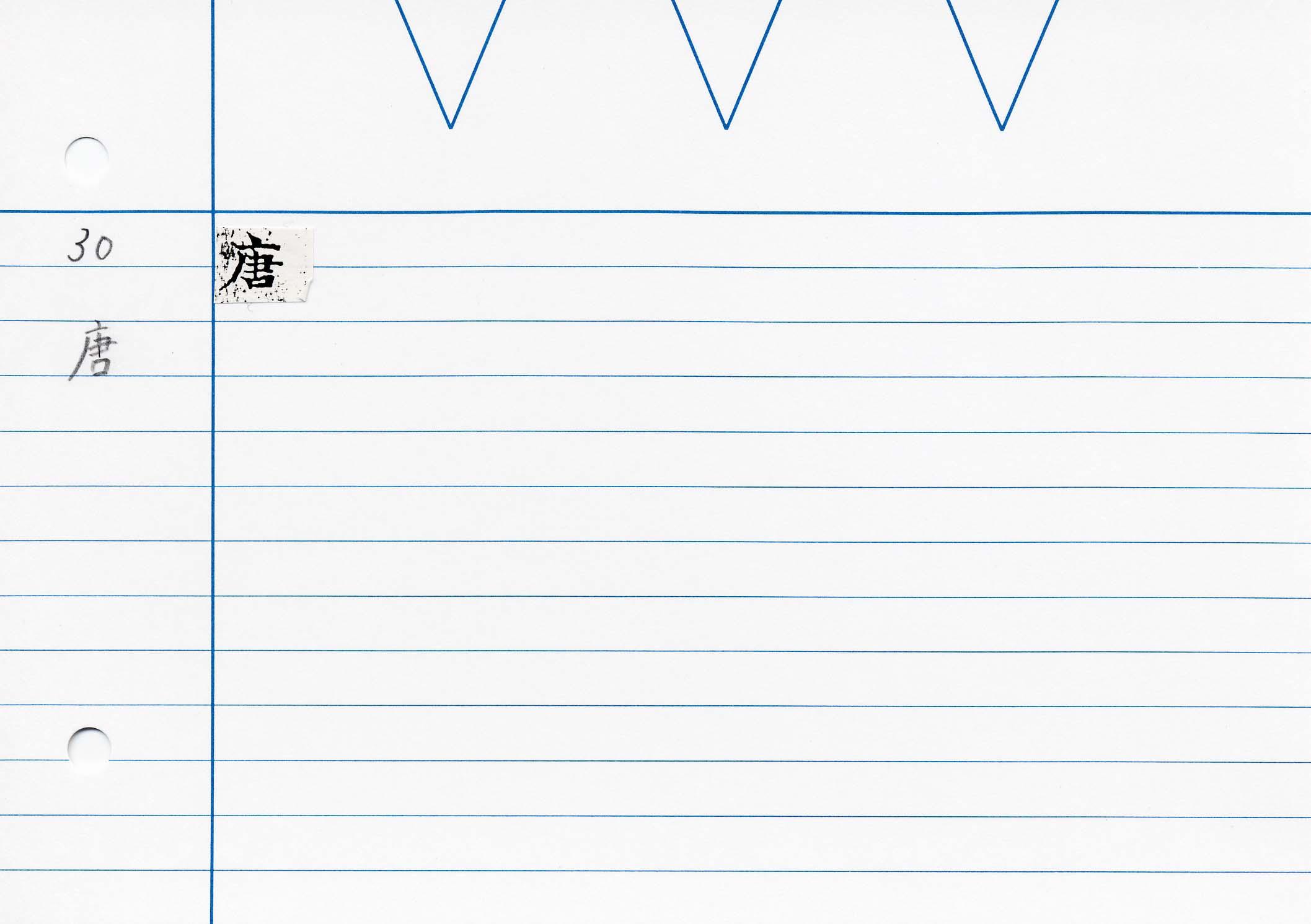 61_最上秘密那拏天經(東禪寺版日本寫本)/cards/0021.jpg