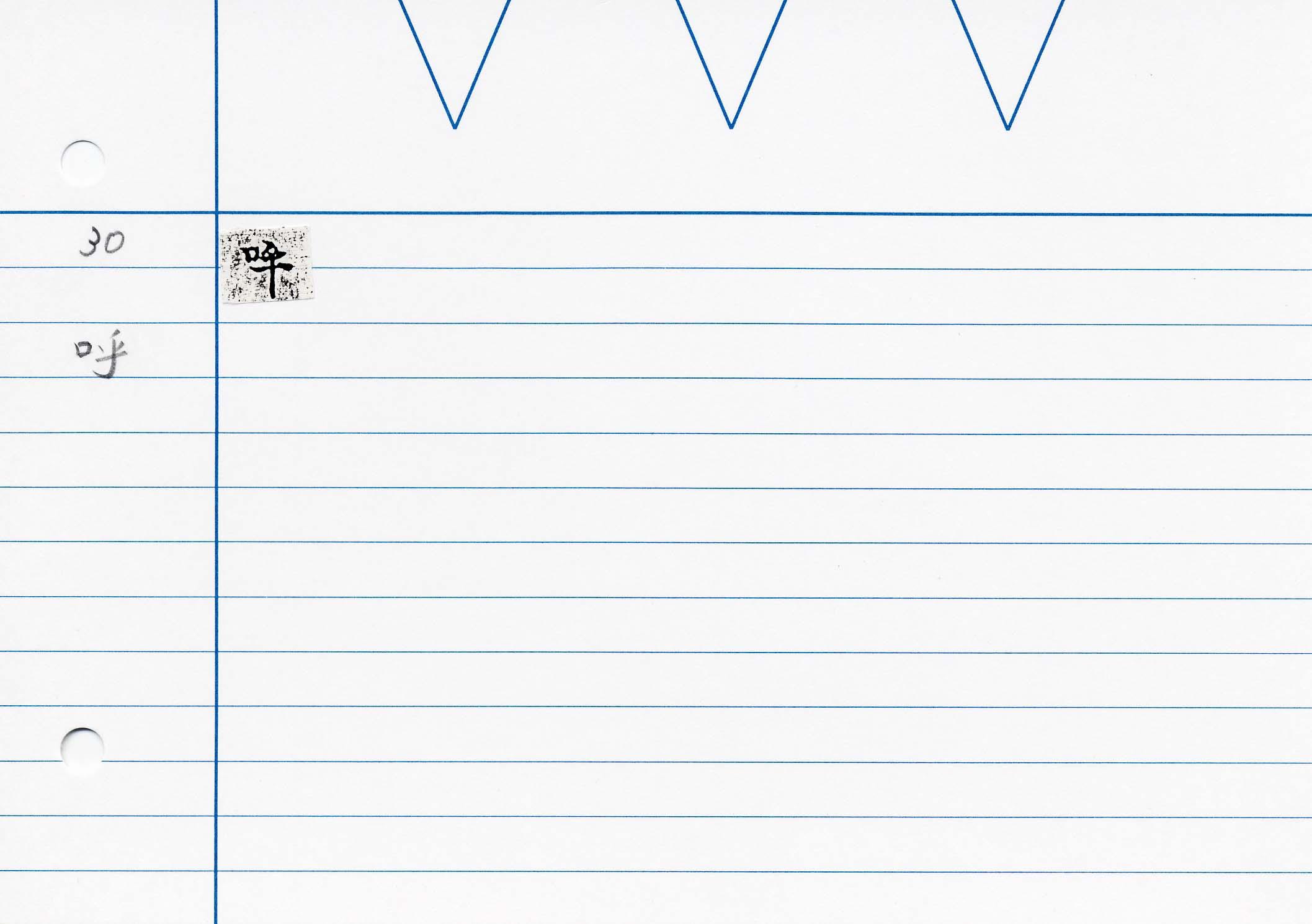 61_最上秘密那拏天經(東禪寺版日本寫本)/cards/0023.jpg