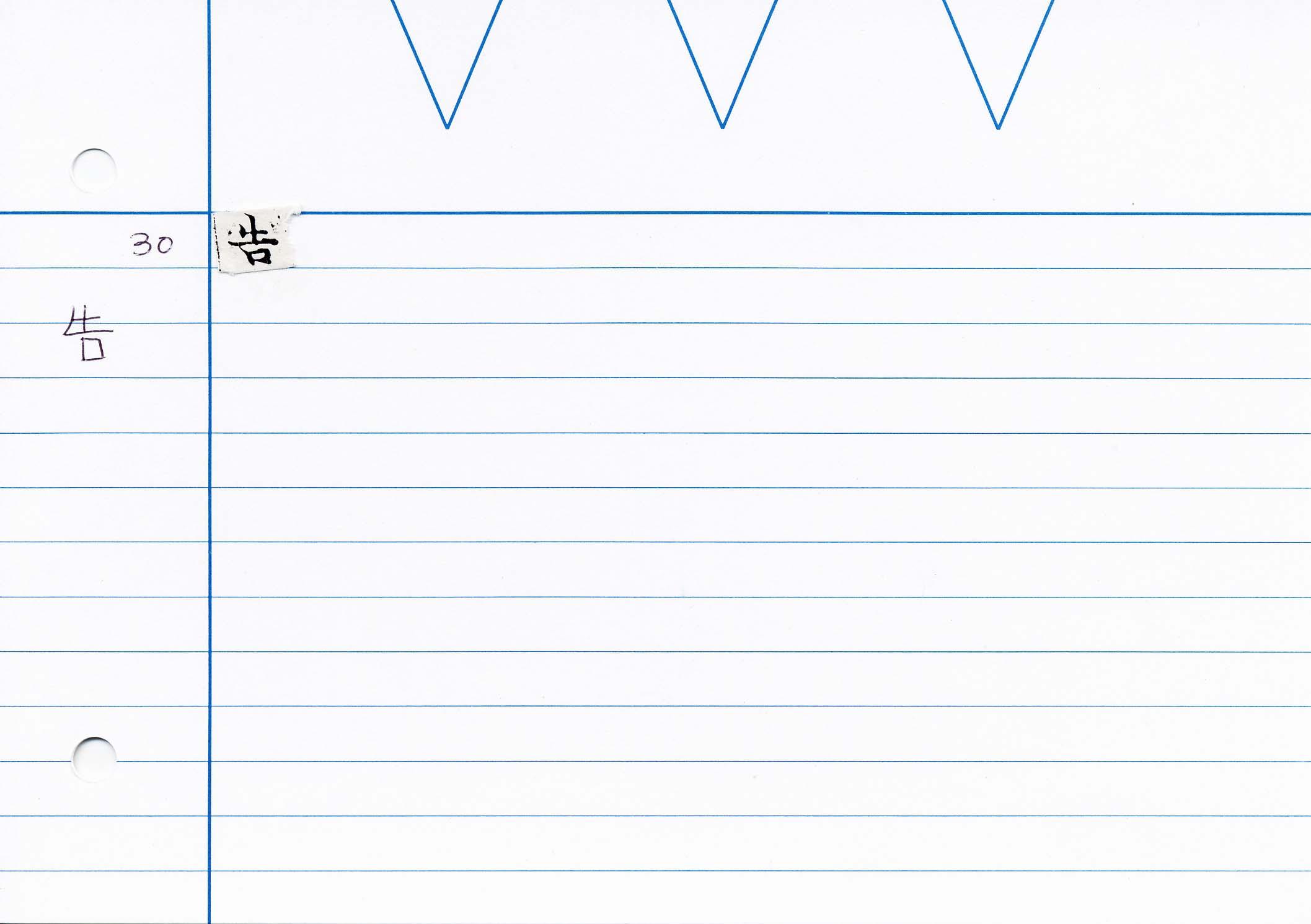 61_最上秘密那拏天經(東禪寺版日本寫本)/cards/0027.jpg
