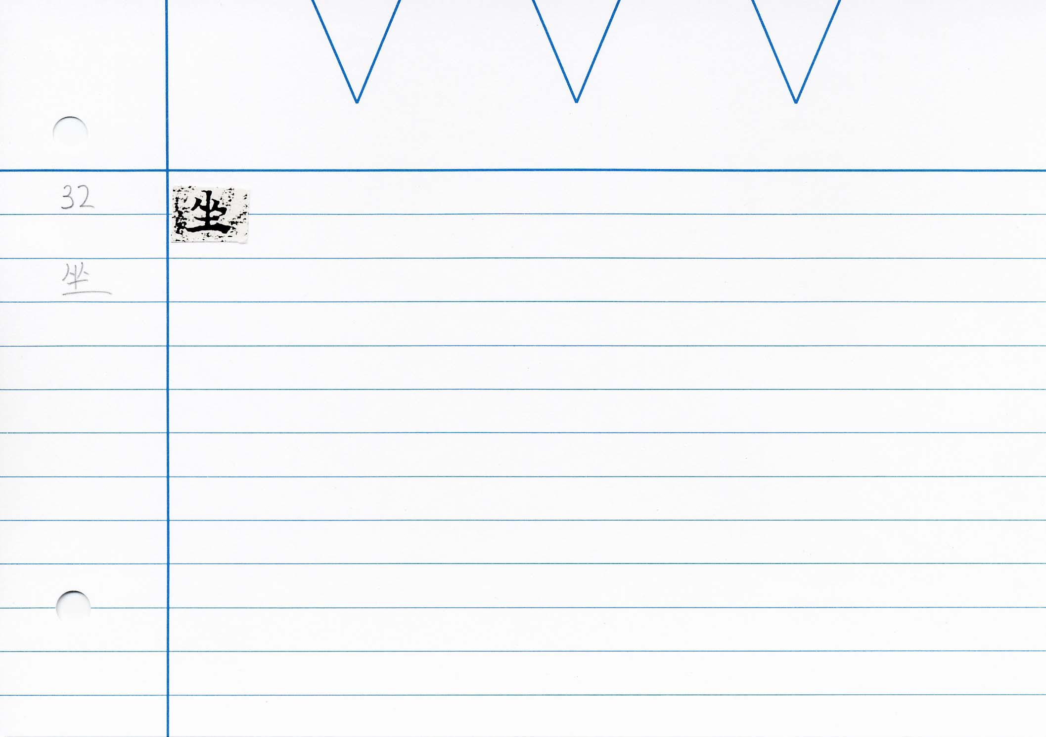 61_最上秘密那拏天經(東禪寺版日本寫本)/cards/0030.jpg