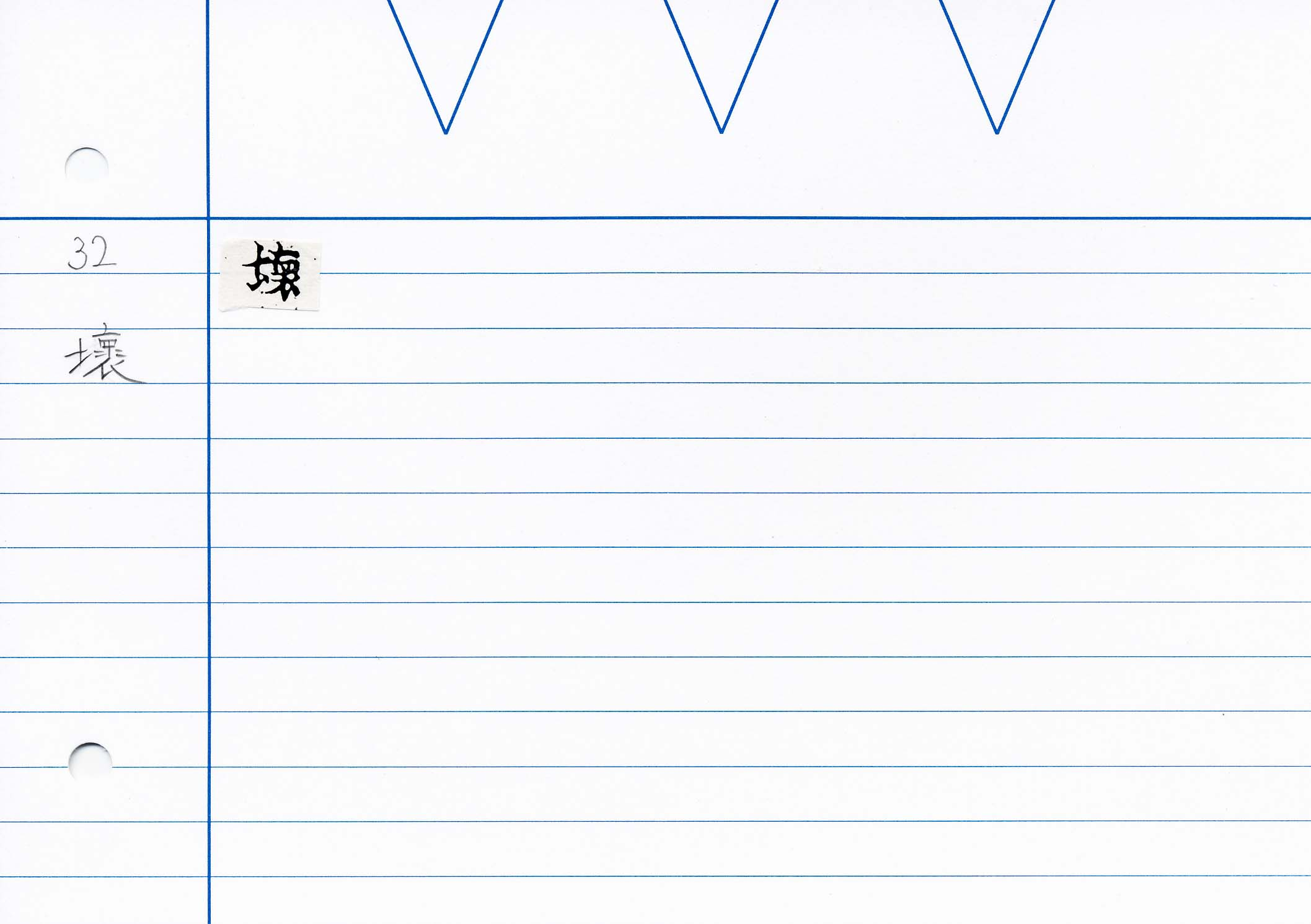 61_最上秘密那拏天經(東禪寺版日本寫本)/cards/0031.jpg