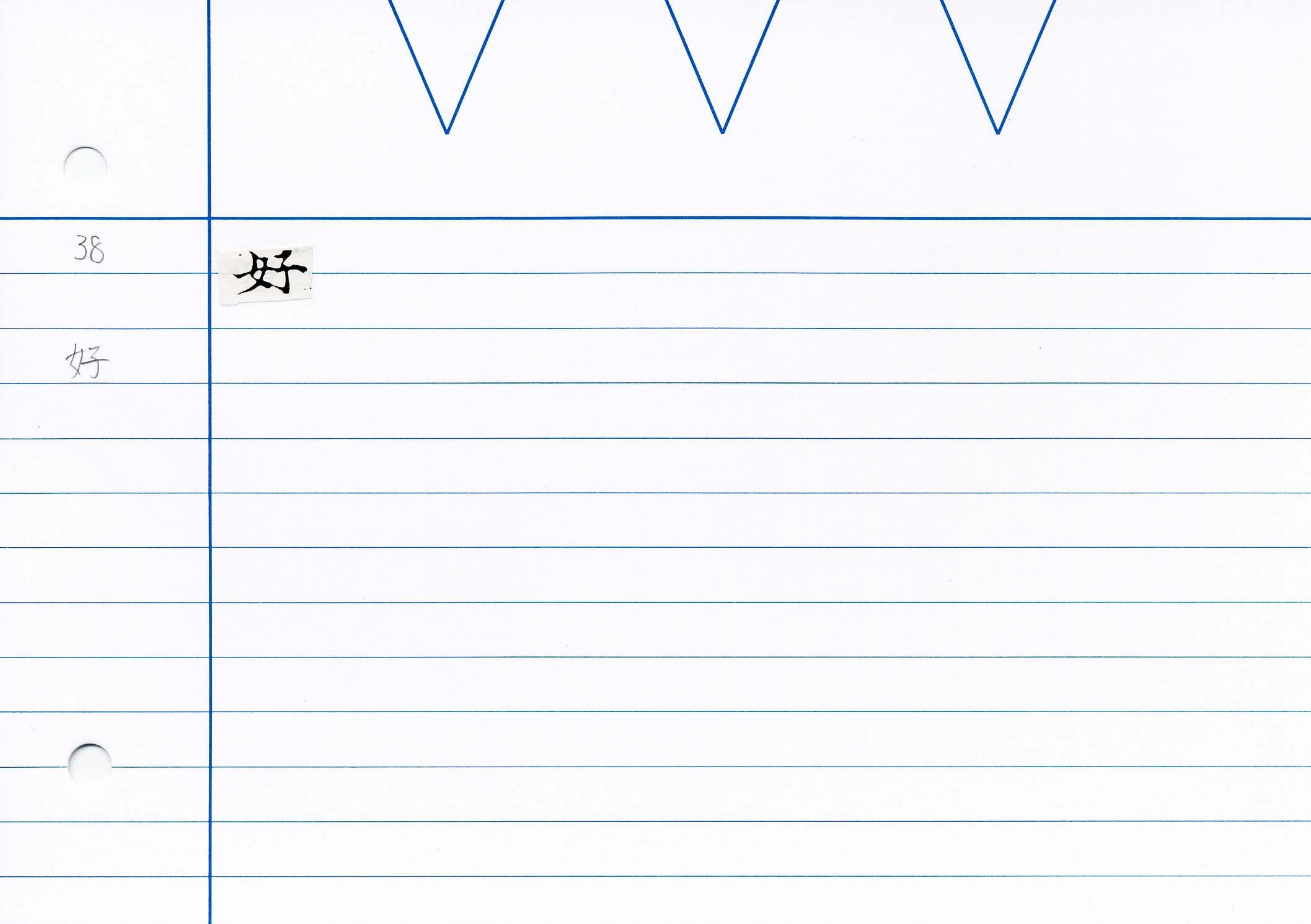 61_最上秘密那拏天經(東禪寺版日本寫本)/cards/0034.jpg