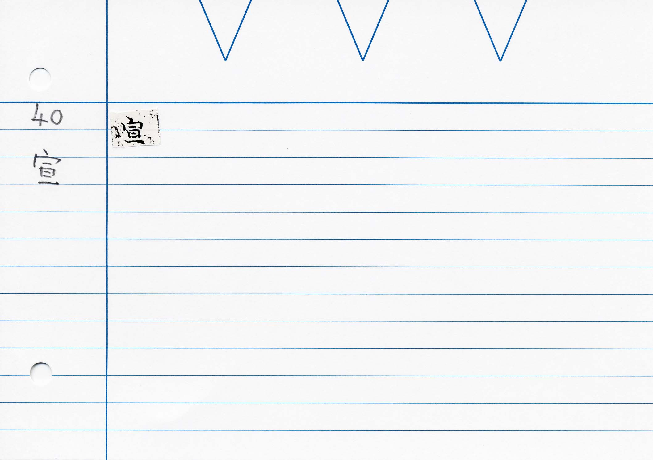 61_最上秘密那拏天經(東禪寺版日本寫本)/cards/0040.jpg